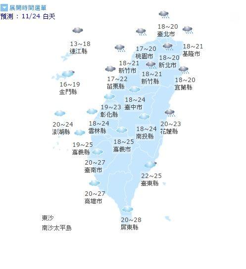 1124氣象 圖/氣象局
