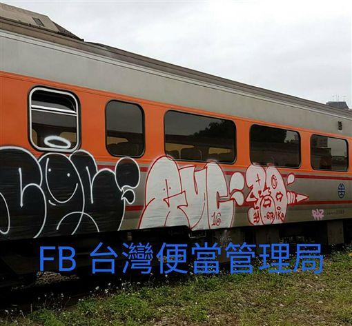 台鐵塗鴉 圖/臉書粉絲團「台灣便當管理局-附屬鐵路部」
