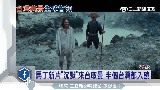 """馬丁新片""""沉默""""來台取景 半個台灣都入鏡"""
