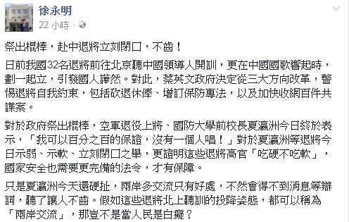 徐永明批退將把人民當白癡(圖/翻攝自徐永明臉書)