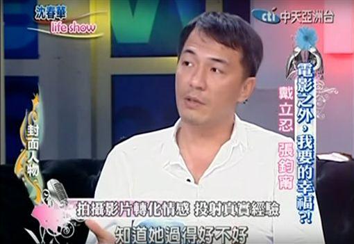 戴立忍,王欣儀,王婉儀(圖/翻攝自YouTube)