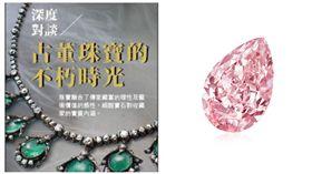 珠寶,拍賣會,業配 圖/廠商提供