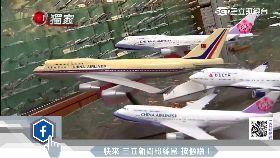 飛機模型工廠1800