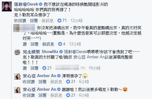 20161125安心亞高歌清唱 好聽到他耳朵懷孕 圖/翻攝自完全娛樂臉書專頁
