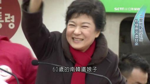 天后恐成階下囚! 朴槿惠4年前曾風光勝選