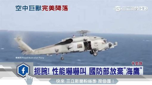 """巨浪滔滔它不怕! """"海鷹""""直升機震撼空降"""