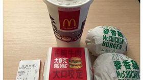 麥當勞漢堡、飲料、省錢、APP、麥當勞報報/爆廢公社
