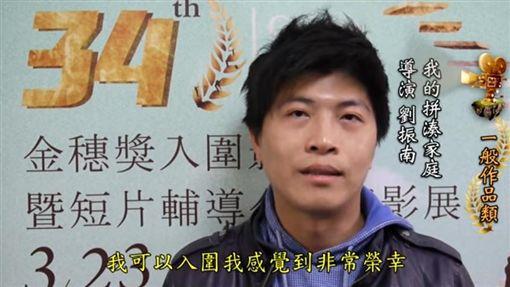 劉振南(圖/翻攝自YouTube)