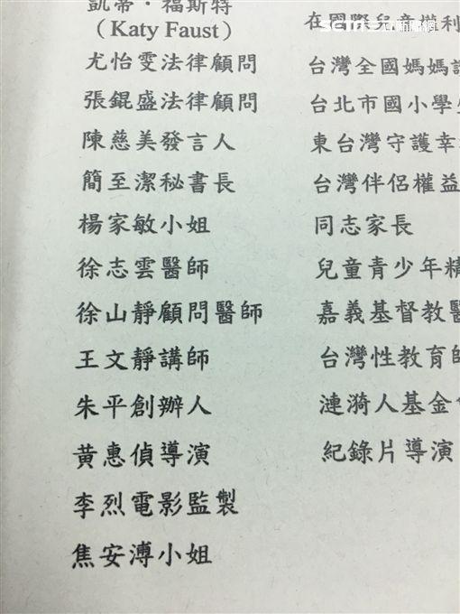 婚平公聽會 記者吳宜蓁攝