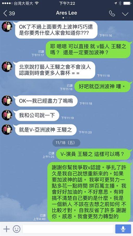 王騴之(巧巧)(圖/翻攝自王騴之臉書)