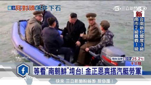 北韓節目譏效南韓 金正恩笑看好戲