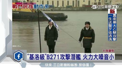 抗美新出擊!俄新潛艦下水威震兩大洋
