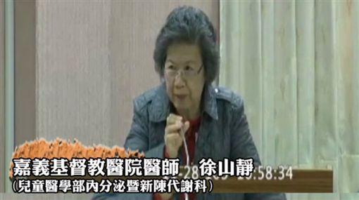 徐山靜,反同,醫師,婚姻平權,公聽會圖/翻攝自YouTube