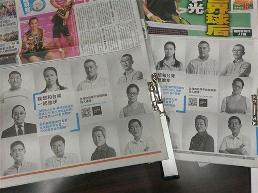 Uber刊登半版廣告_鄭運鵬臉書