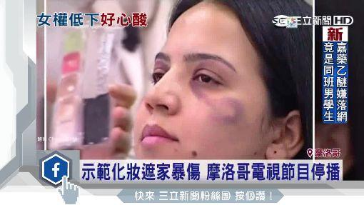 示範化妝遮家暴傷 摩洛哥電視節目停播