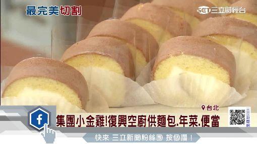 林孝信力挺復興空廚 最愛海綿蛋糕
