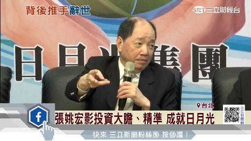 日月光創辦人張姚宏影辭世 享壽95歲