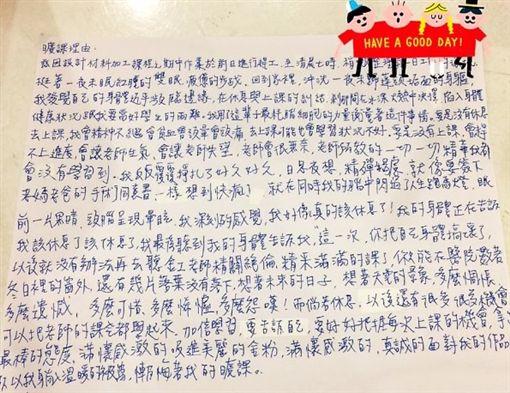 曠課,理由 圖/翻攝自Chun Lung Hsieh臉書