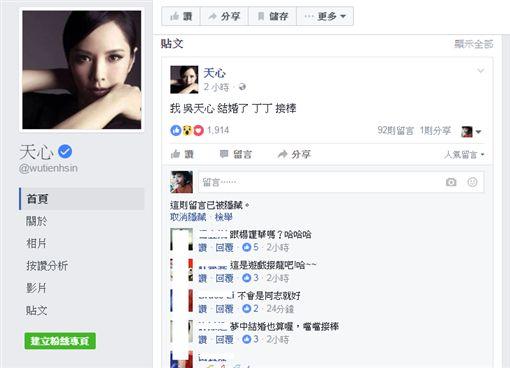 天心圖/翻攝自天心臉書