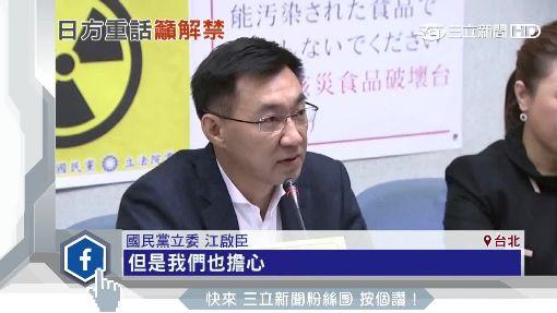 """""""台日經貿會""""不談核食? 日喊話:盡早解禁"""