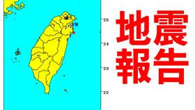 中央氣象局地震報告201611292310