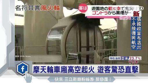 恐怖直擊!日本關西摩天輪「空中起火」