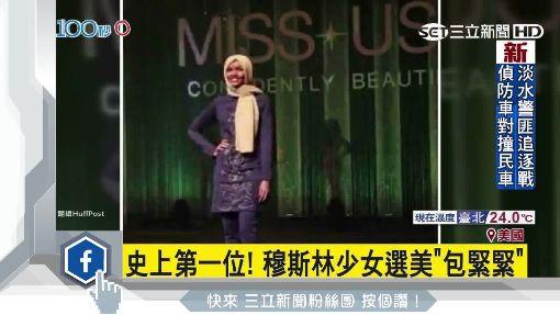 """全美第一人! 穆斯林女穿""""布基尼""""選美"""