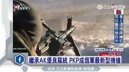 戰鬥新神器!「PKP」子彈「打爆磚牆」