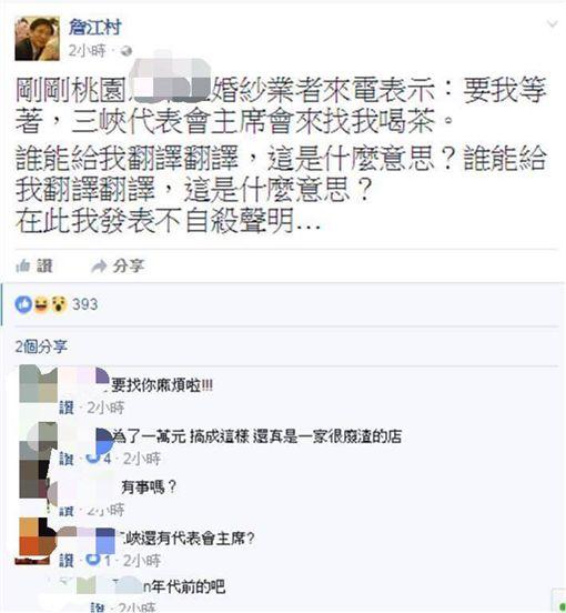桃園,詹江村,市議員,恐嚇,婚紗 圖/翻攝自臉書
