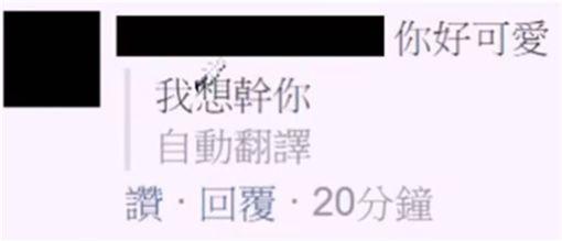 臉書,翻譯年糕,好色,加藤軍台灣粉絲團2.0,翻譯 圖/翻攝自《加藤軍台灣粉絲團2.0》臉書粉專