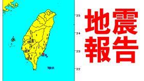 中央氣象局地震報告201611302004