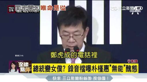 """總統變女僕? 錄音檔曝朴槿惠""""無能""""醜態"""