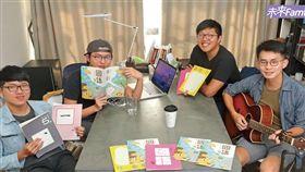名家_未來Family 教科書變美了!全台第一本「為美而生」的課本
