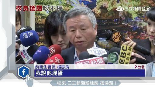"""嗆""""日本混蛋""""反核食 楊志良提公投反制"""