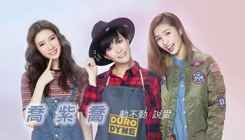 苦熬2年零收入 女團喬紫喬推出首張專輯。資料來源:喬紫喬臉書