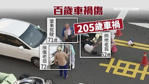 205歲車禍! 7旬翁闖紅燈撞2老翁