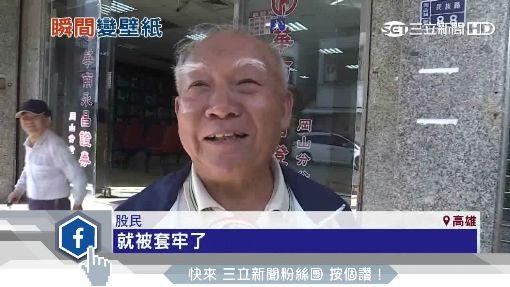 岡山單戶買5千張興航股 1500萬慘套牢