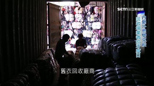 無路可銷 台灣舊衣只能當垃圾燒了