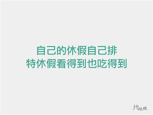 一例一休,勞基法,立法院,民進黨,版本,修法,LINE,勞工(民進黨LINE APP)