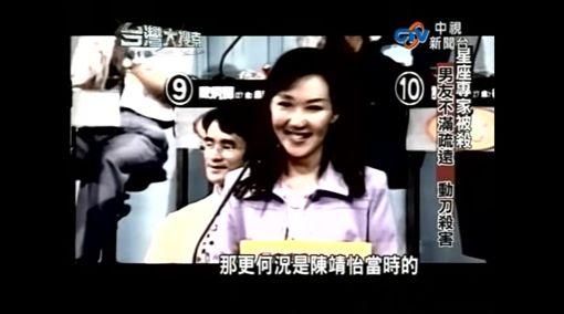 陳靖怡,星座專家,非常男女 圖/翻攝自紫月筠YouTube