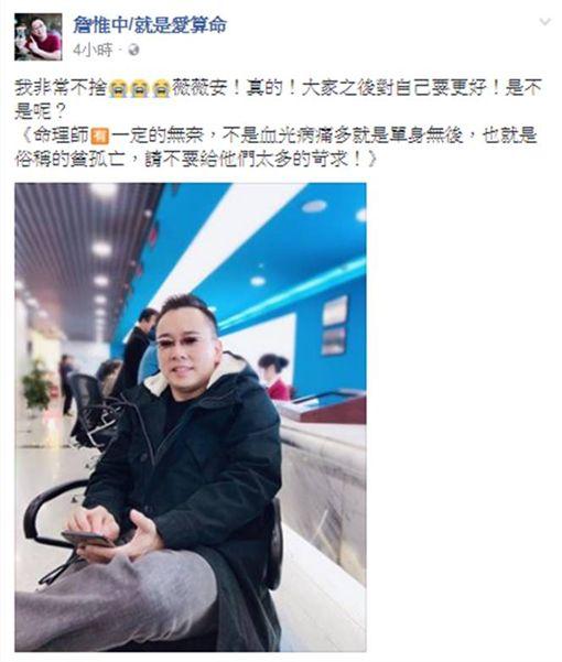 薇薇安,詹惟中,命理師 圖/翻攝自臉書