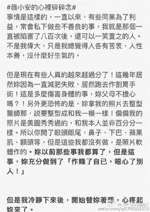 圖/翻攝自薇薇安微博 唐立淇臉書