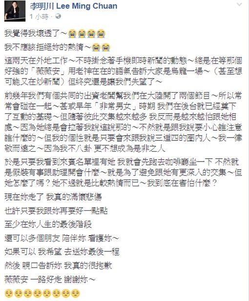 圖/翻攝自李明川臉書