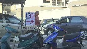 停車亂喊價1800