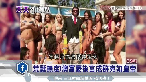左抱妻.右擁10女友! 澳土豪炫富無極限