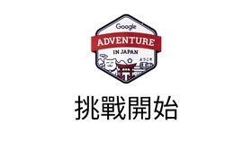 Google Adventure/黃郁棋攝