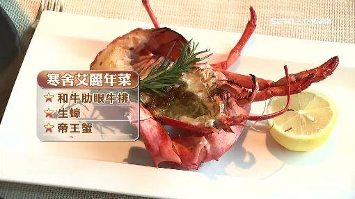 農曆年倒數 飯店推帝王蟹、牛肋眼吃到飽