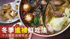 名家_網路溫度計_冬季進補鮮吃法 十大暖胃溫補美食