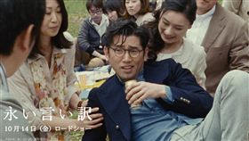 (圖/翻攝自映画『永い言い訳』臉書)