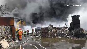 回收場火警0930